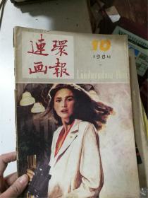 连环画报·1984年第10期