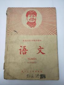 黑龙江省小学暂用课本 语文(六年级用)
