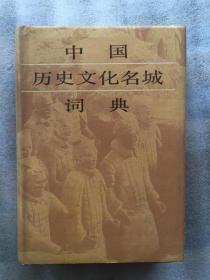 国务院公布第一批历史文化名城:中国历史文化名城词典(精装)