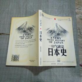 一口气读完日本史