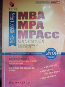 MBA MPA MPAcc联考与经济类联考:逻辑1000题一点通(2015版)