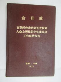 金日成在朝鲜劳动党第五次代表大会上所作的中央委员会工作总结报告