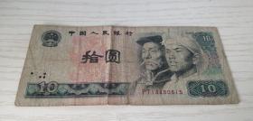 中国人民银行第四套人民币 拾圆 10元 1980年【PJ14480815】七五品