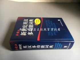 外教社新世纪英汉多功能词典  硬精装