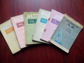 初中数学全套6本, 初中代数1-4册, 初中几何1-2册,初中数学1989-1990年第1,2版