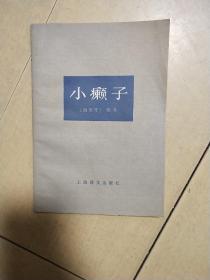 小癞子(杨绛签名本)