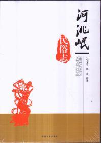 河洮岷民俗志
