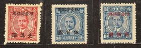 民国,常台7大东版限台湾贴用,壹万,伍千,贰百,三枚新票(1948年).