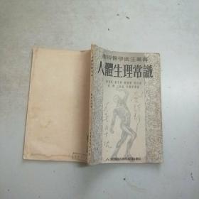 (閫氫織鍖诲鍗敓涓涗功)浜轰綋鐢熺悊甯歌瘑(53骞村嵃)