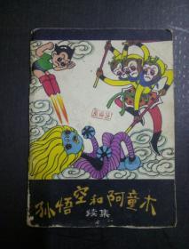 连环画:孙悟空和阿童木(续集)彩版