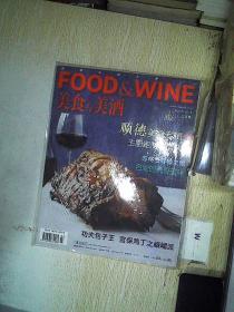 美食与美酒  2013.3