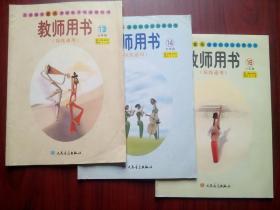 初中音乐教师用书13,14,16,(七年级上册,下册,八年级下册),共3本,初中音乐简线通用