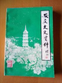 安庆文史资料 第24辑