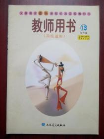 初中音乐教师用书13(七年级上册),初中音乐简线通用,初中音乐教师