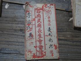 民国中山市经济史资料:《谿角武庙长生会会簿》
