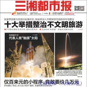 湖南长沙报纸出售三湘都市报、收藏日期报纸出售供应