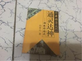 中华佛学文化系列・白马东来――佛教东传揭秘
