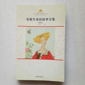 安徒生童话故事全集:插图版.春(正版、现货)品好