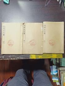 明译天文书(民国影印线装三册全)民国6年 (1917)、书品看图