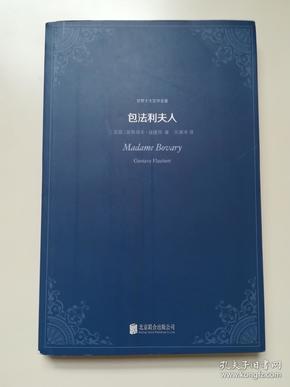 许渊冲亲笔签名题词本《包法利夫人》,题词罕见,品相如图