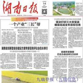 湖南长沙报纸出售湖南日报、收藏日期报纸出售供应