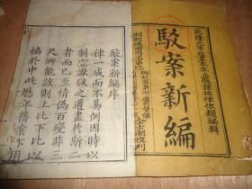 "An important legal document in ancient times * ""New Refutation of the Case"" * Twenty-five Volumes * A set of thirty-two volumes * Preservation of a large number of examples of cases * It is also a specific reflection of the refusal system in the Qing Dynasty"