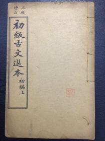 宣统元年:三版增订《初级古文选本》初级古文选本(全二册)(带名人印章)