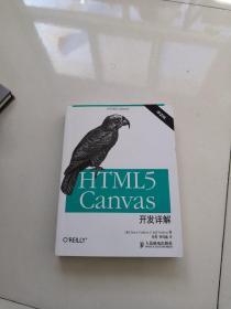 HTML5 Canvas开发详解