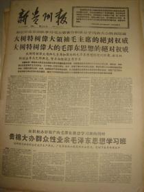 《新贵州报》【全世界进入以毛泽东思想为伟大旗帜的新时代,世界各民族文版毛主席著作大量出版发行,有照片】