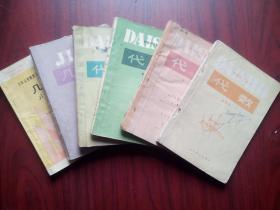 初中数学全套6本, 初中代数1-4册, 初中几何1-2册,初中数学1989-1993年第1,2版