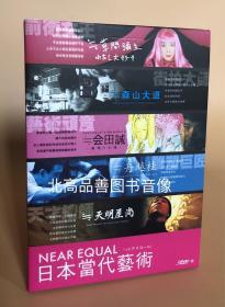 精装 日本当代艺术(2012)纪录片SJ-1510A DVD-3碟