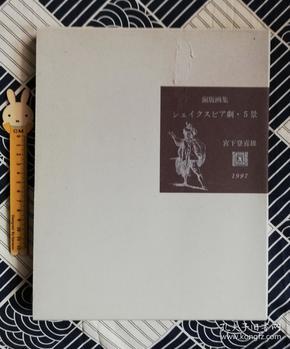 铜版画集 莎士比亚戏剧 五景 宫下登喜雄 吾八书房1997