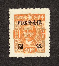民国,常台11中信版5元