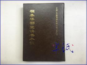 稿本华鄂堂读书小识 1996年初版精装仅印200册