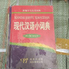 新编学生实用词典,现代汉语小词典(修订版,双色本)