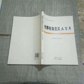 世界社会主义五百年【党员干部读本】