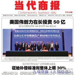 湖南长沙报纸出售当代商报、收藏日期报纸出售供应