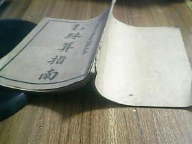 上海商业学校试验教本:一月毕业珠算指南(全一册)