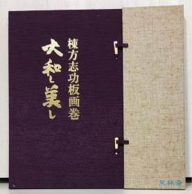 钤印本 栋方志功板画卷 大和し美し 4开超大折页装 日本风景版画集