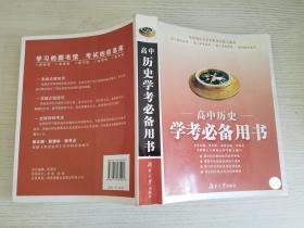 高中历史学考必备用书(第4版)【实物拍图 品相自鉴 】