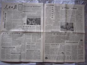 【原报纸】人民日报 1989年5月25日  2张8个版面