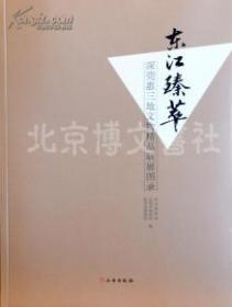 东江臻萃——深莞惠三地文物精品联展图录