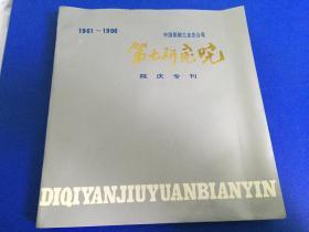 中国船舶工业总公司第七研究院院庆专刊 1961-1986