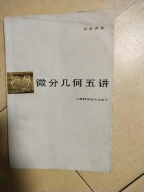 微分几何五讲(苏步青签名)
