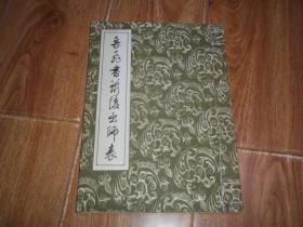 岳飞书前后出师表(16开本,线装影印本。附《岳书原文及注》)