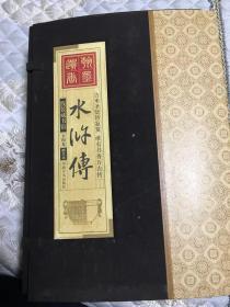 【水浒传】四卷全书,线装书籍,四大名著,藏书,四书五经,喜欢的朋友可以收藏,
