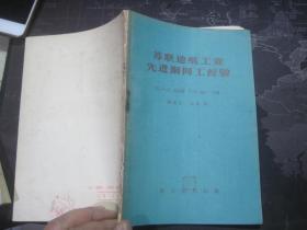 苏联造纸工业先进铜网工作经验【56年一版一印】