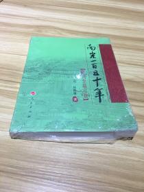 南宋一百五十年(隆兴至嘉定卷)—祥云书系