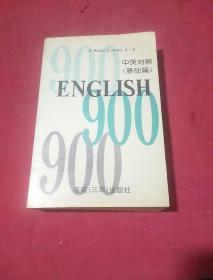 英语900句 中英对照(基础篇)(4—6)