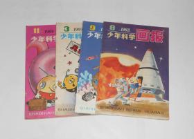 杂志--少年科学画报1988年第8,9期,1989年第3,11期共4本